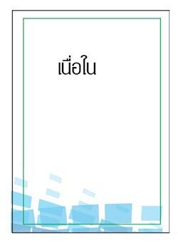 เริ่มต้นออกแบบหนังสือ